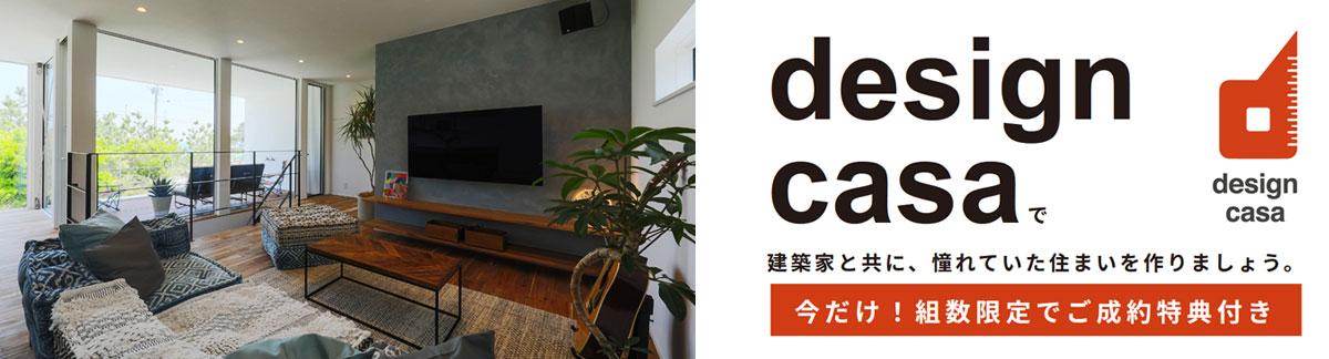 建築家と建てる家 デザインカーサ(design casa)