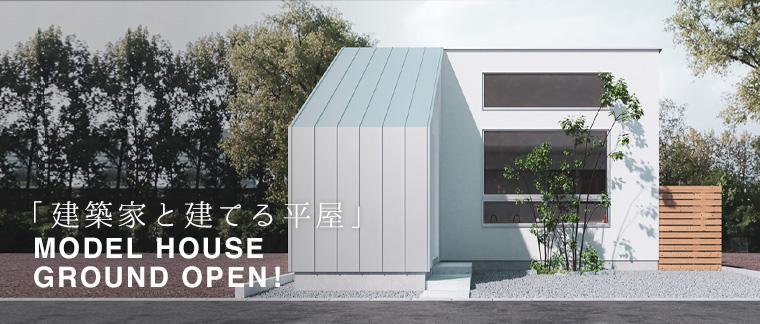 平屋モデルハウス